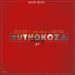 Kuthokoza [Feat Don kyzah & Dicon] (Prod by JK)